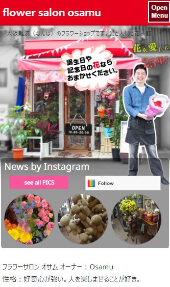 flower-salon-osamu-sp