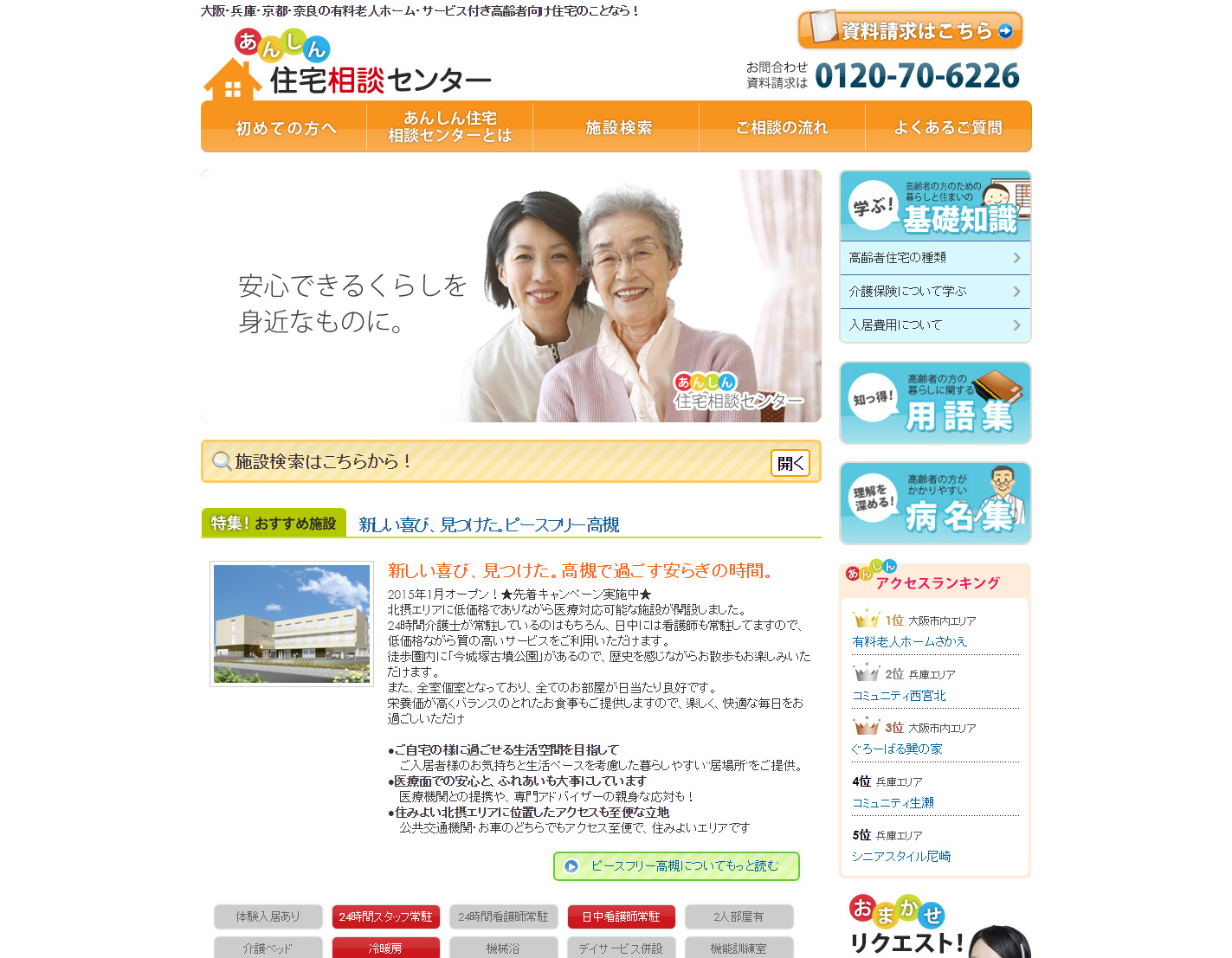 有料老人ホーム・サービス付高齢者向け住宅検索 あんしん住宅相談センター