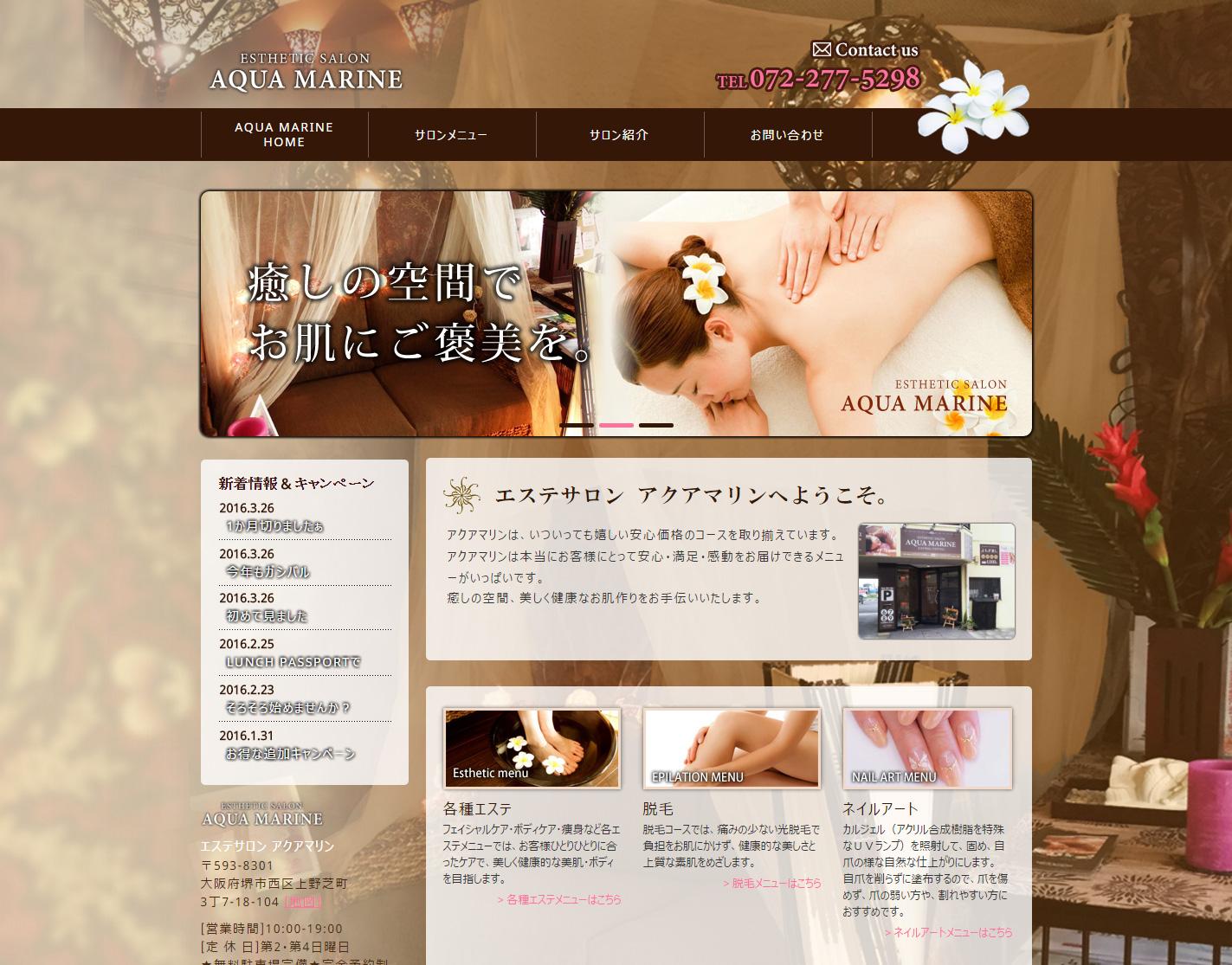 大阪・堺市のエステサロン アクアマリン/AQUA MARINE-pc