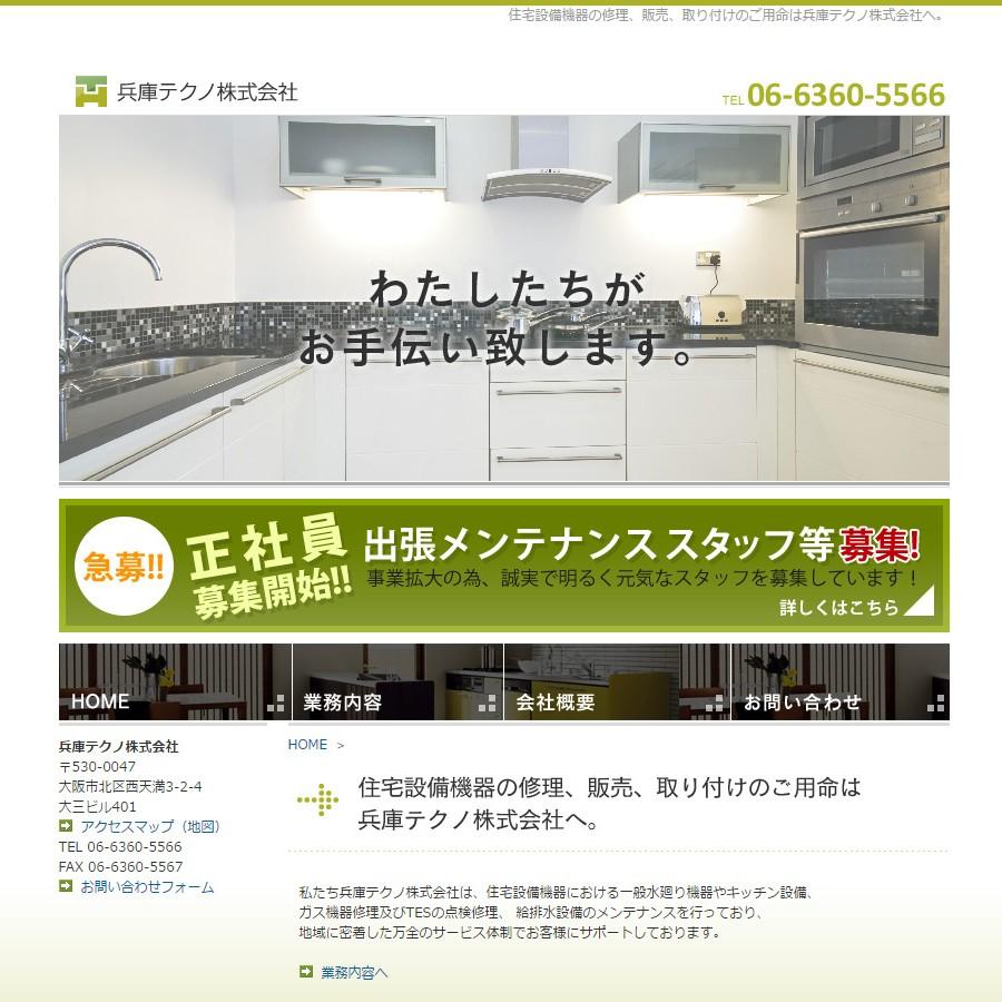 兵庫テクノ株式会社