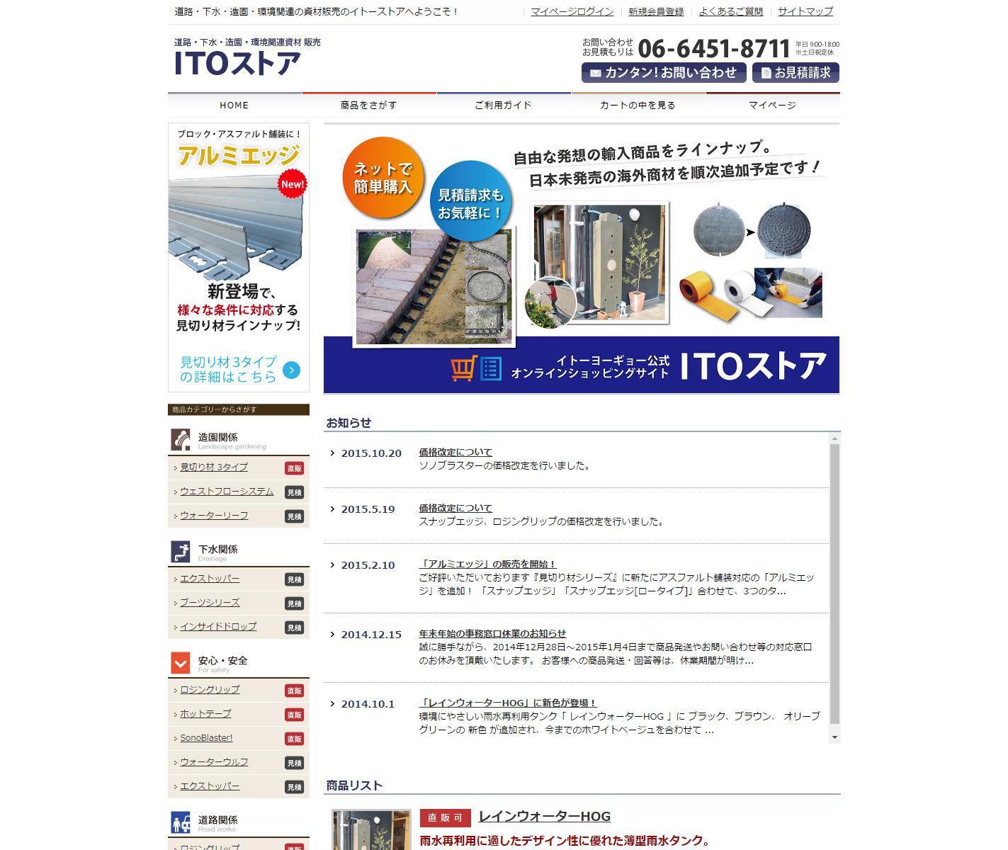 道路・下水・造園・環境関連の資材販売「イトーストア」-pc