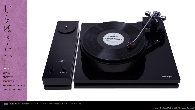 むらさきの株式会社 - 京都のオーディオ/音響機器卸・販売