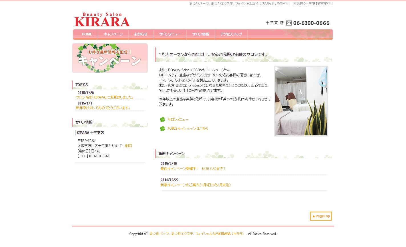 大阪・十三東のまつ毛パーマ・エクステならKIRARA-pc