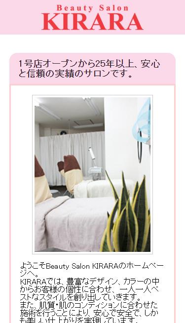 大阪・十三東のまつ毛パーマ・エクステならKIRARA-sp