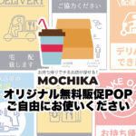 MOCHIKAオリジナル無料販促POP配付中